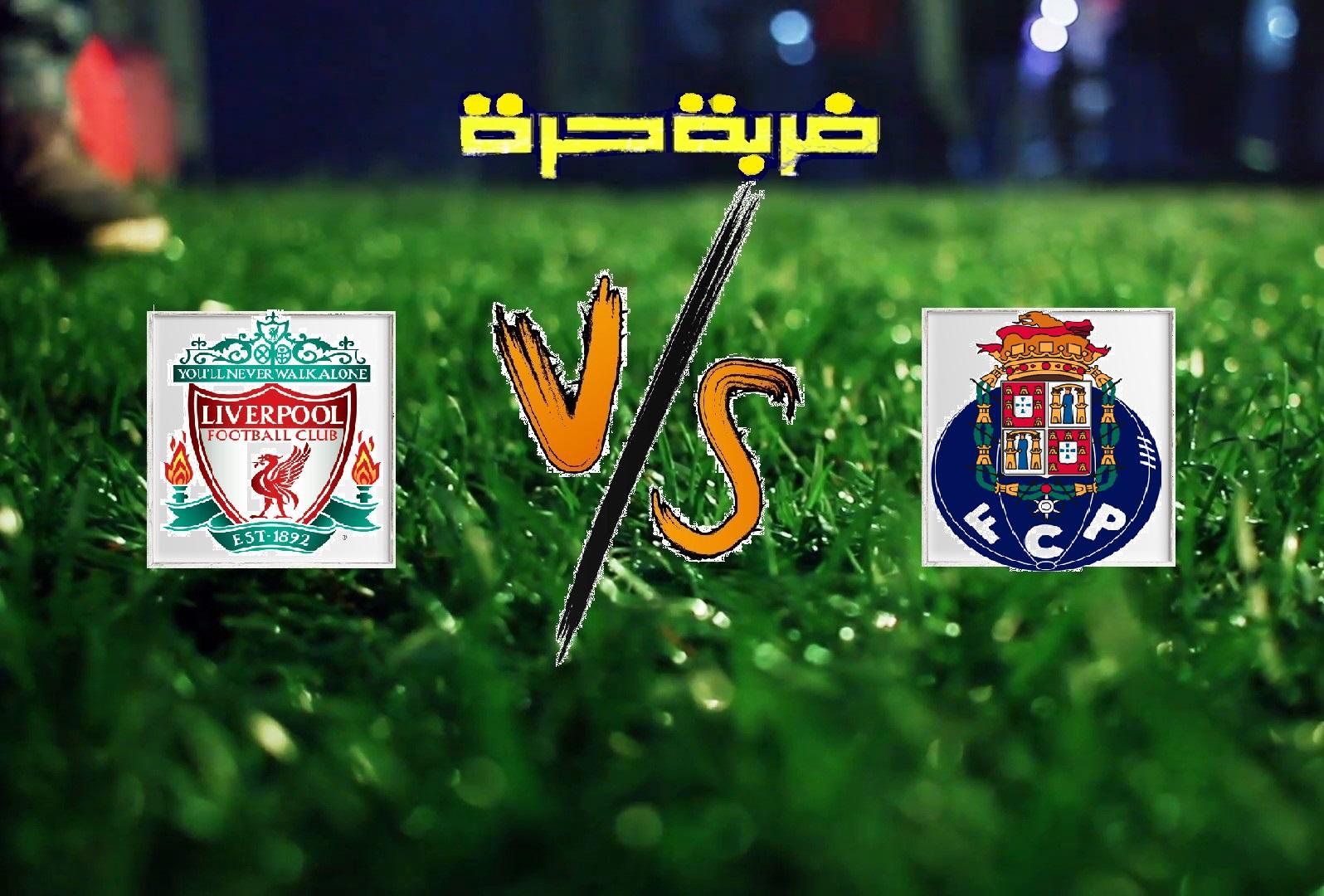 ليفربول يفوز على بورتو برباعية مقابل هدف في ربع نهائي دوري أبطال أوروبا