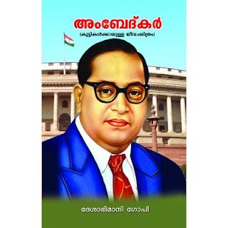 biography of Ambedkar in Malayalam