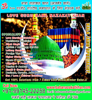 Horoscope Specialist in India Punjab Ludhiana +91-99145-22258 +91-89689-15987 http://www.babanazakatkhan.com