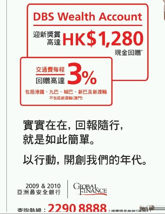 Poor Guy HK Blog: COMPASS VISA附屬卡優惠