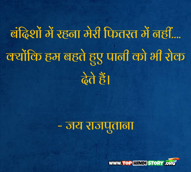Royal Rajput Attitude Status