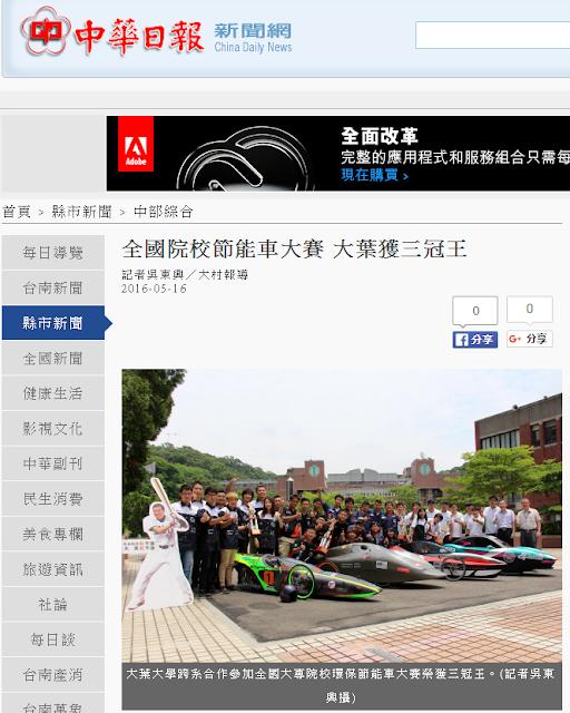 中華日報報導