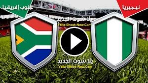 نيجيريا تحقق فوز قاتل علي جنوب إفريقيا وتصعد لنصف نهائي كأس الأمم الأفريقية