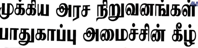 News paper in Sri Lanka : 27-01-2020