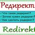 Как сделать редирект ссылки при помощи порталов DNS InetProduce.ru