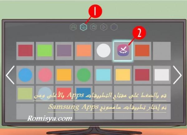 فتح متجر تطبيقات سامسونج Smart TV
