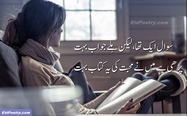 Sad 2 line 4 line Poetry in urdu with images free mobile sad girl sad poetry in urdu romantic urdu poetry free mobile Sad Eid romantic poetry