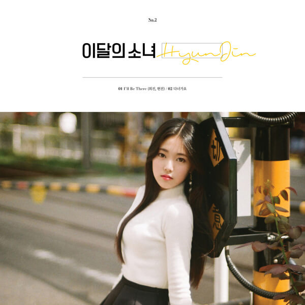 Heejin (LOOΠΔ (Loona)) 이달의 소녀 (희진) – I'll Be There (with HyunJin) Lyrics