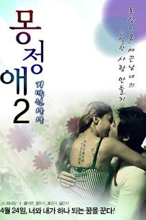 Dream Affection 2 (2013)