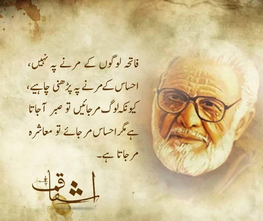 Urdu Quotes | Best Urdu Quotes | Famous Urdu Quotes ...
