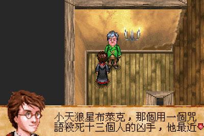 【GBA】哈利波特:阿茲卡班的逃犯+金手指+遊戲攻略,