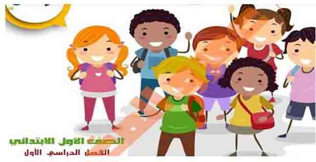 تحميل مذكرة مراجعة نهائية لغة عربية المنهج الجديد أولى ابتدائى ترم أول 2019