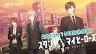Stand My Heroes, anime ganha novo trailer