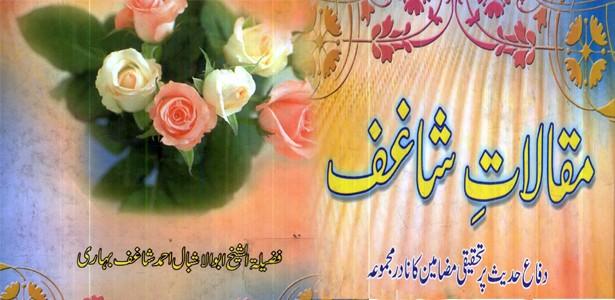 maqaalat-e-shagif
