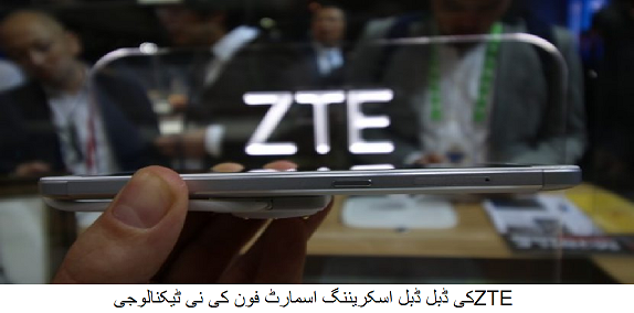 ZTE's rumored dual-screen folding smartphone seems to be real |technologypk latest tech news