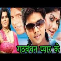 Gathbandhan Pyar Ke Bhojpuri Movie Star Casts, Wallpapers, Trailer, Songs & Videos