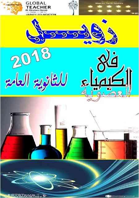 أقوى مذكرة شرح فى الكيمياء العضوية للثانوية العامة 2018 – للأستاذ ابراهيم حمدى
