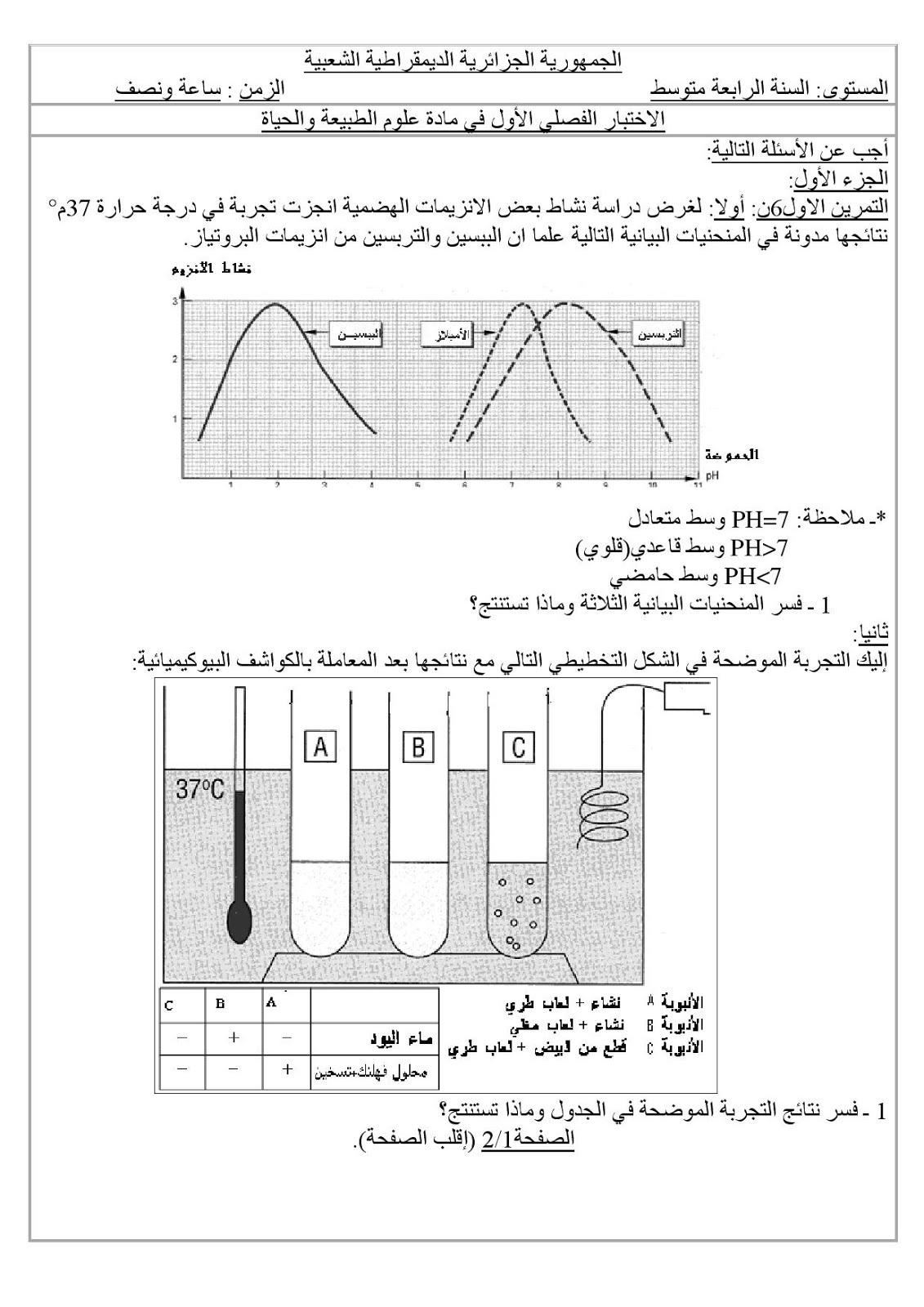 امتحان الفصل الأول في مادة العلوم الطبيعية