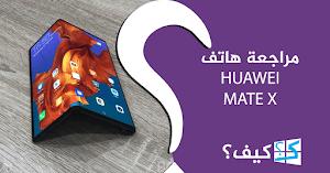 مواصفات و عيوب Huawei Mate X القابل للطي