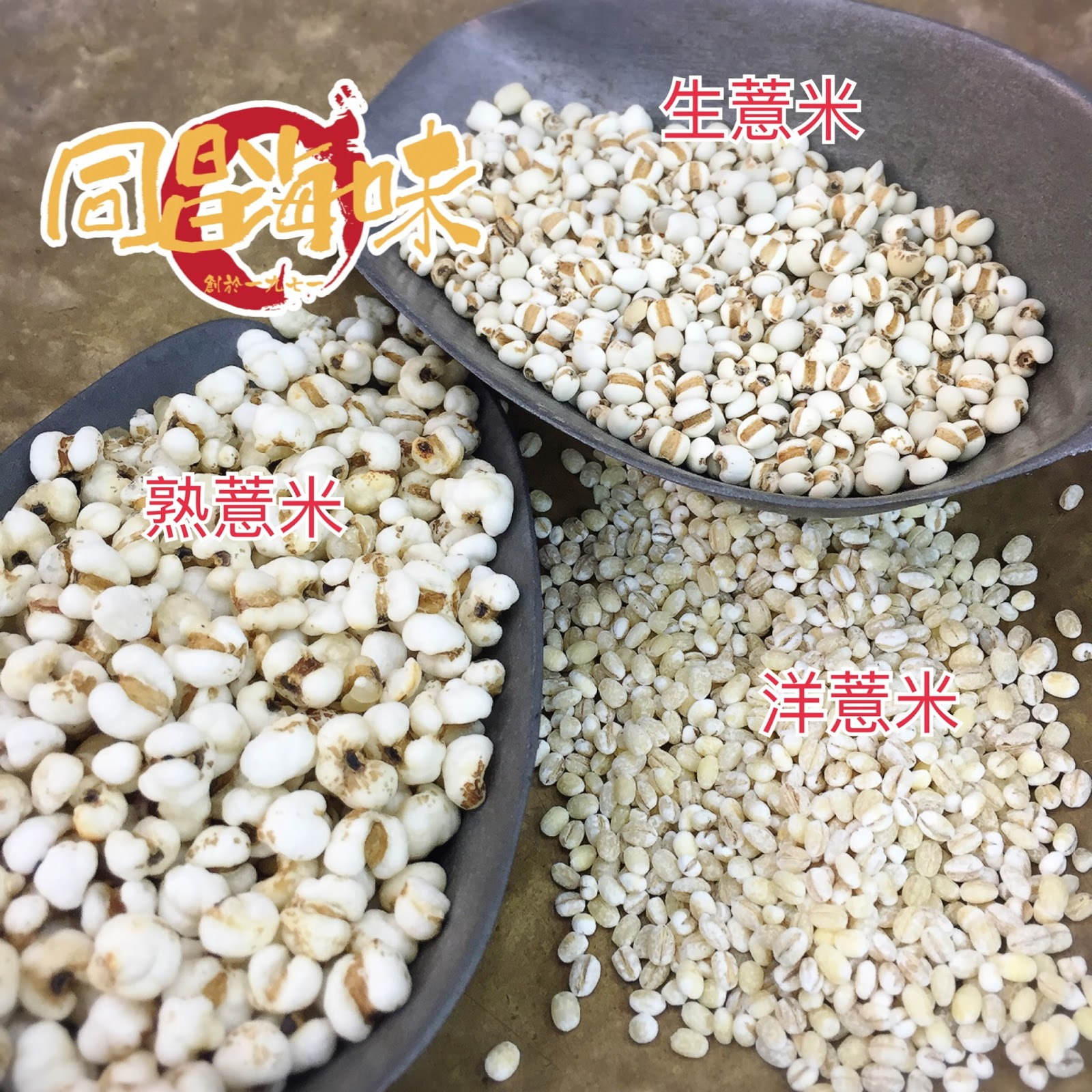 同昌海味: 【去濕美白用薏米 搞清生薏米,薏米(學名:Coix chinensis Tod. )又叫:薏苡仁,治脾虛泄瀉則須炒熟食用。 2,對小便不利,利于去濕除風;用于健脾益胃,白糖,洋薏米】