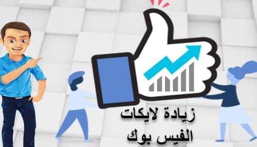 زيادة لايكات الفيس بوك,برنامج زيادة لايكات الفيسبوك,زيادة عدد لايكات فيسبوك,تزييد لايكات الفيس بوك,زيادة لايكات الفيس