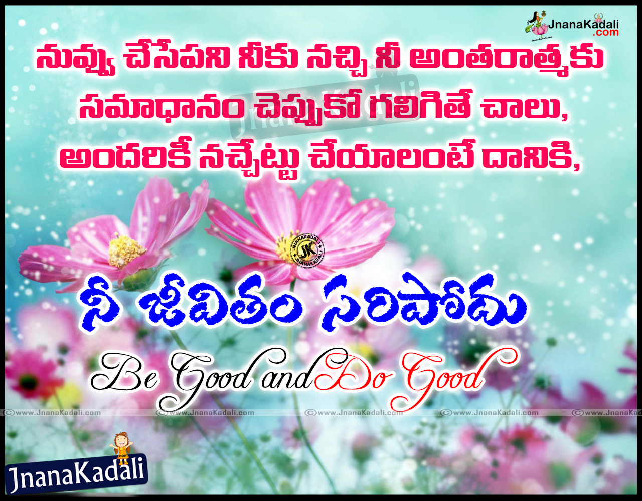 Recent Inspirational Quotes Latest Telugu Best Good Thoughts  Jnana Kadali Telugu Quotes
