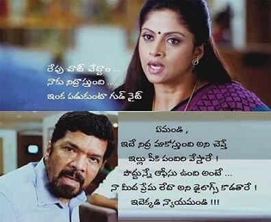 Funny Telugu Quotes