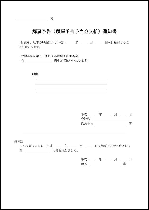 解雇予告(解雇予告手当金支給)通知書 020