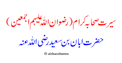 Hazrat Aban Bin Saeed R.A Life In Urdu