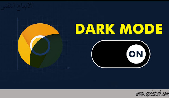 """تعمل Google على جلب """"الوضع المظلم"""" Dark Mode إلى Chrome"""