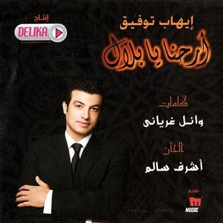 Ehab Tawfik-Arehna Ya Belal