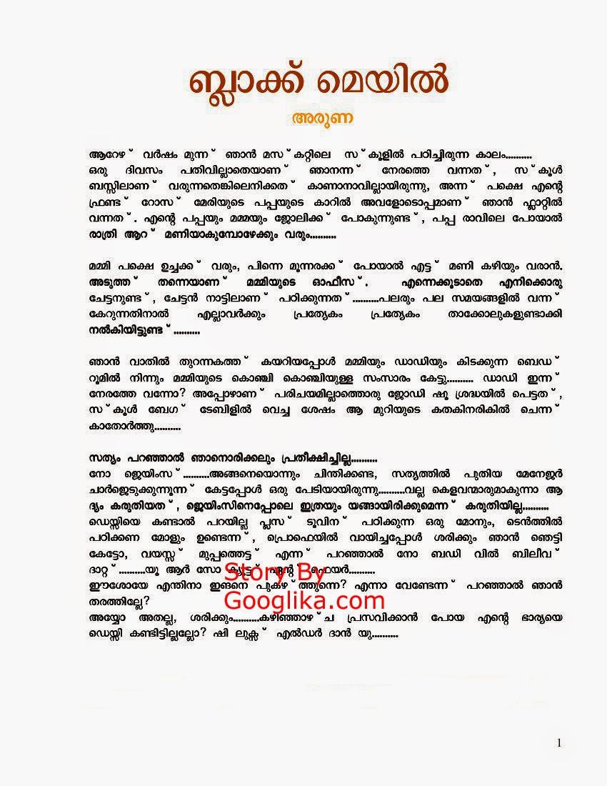 Indian Sex Stories Malayalam Kathegalu-1-1218