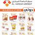 عروض سوق الماسة المركزي الكويت 2018 Almassa market حتى 3 يوليو