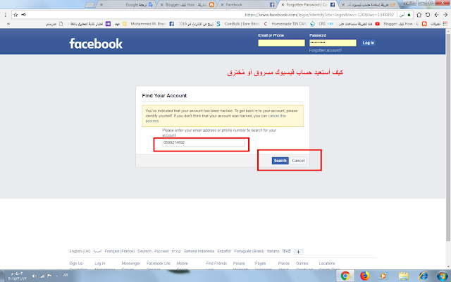كيف أسترجع حساب فيسبوك مسروق أو مُخترق