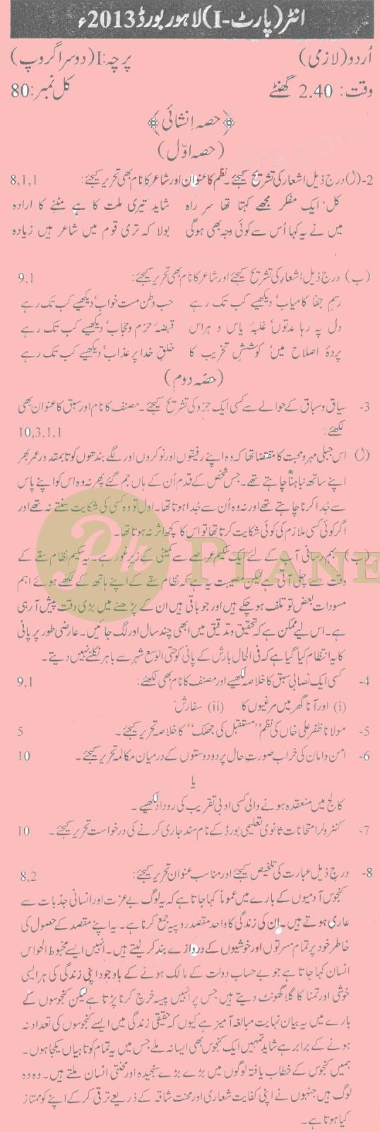 Past Papers of Urdu Inter part 1 Lahore Board 2013