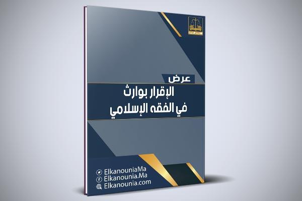 الإقرار بوارث في الفقه الإسلامي PDF