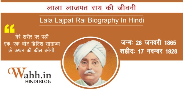 Lala-Lajpat-Rai-Biography-In-Hindi