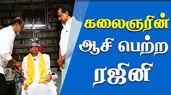 Rajinikanth Meet Kalaignar Karunanithi in Gopalapuram