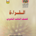 Download - تحميل كتب منهج صف ثالث ثانوي علمي اليمن Download books third class secondary Yemen pdf %25D8%25A7%25D9%2584%25D9%2582%25D8%25B1%25D8%25A7%25D8%25A1%25D8%25A9-150x150