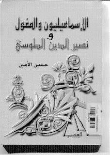 الإسماعيليون والمغول ونصير الدين الطوسي - حسن الأمين