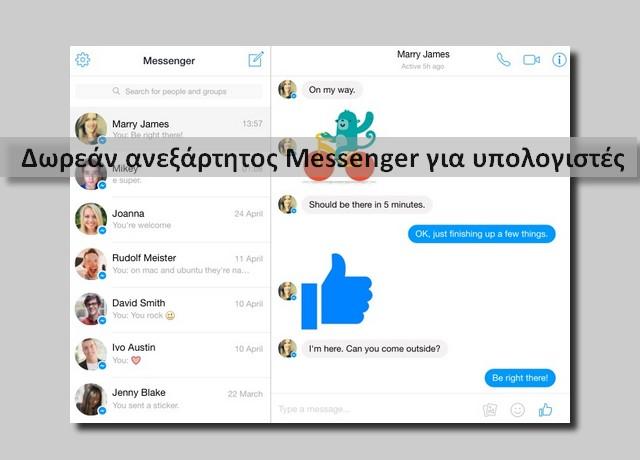 Δωρεάν messenger για υπολογιστές