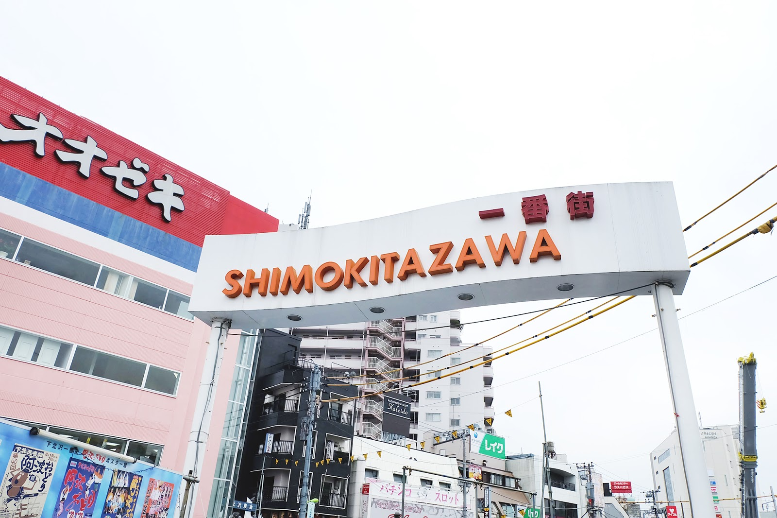 Things to Do in Shimokitazawa | www.bigdreamerblog.com