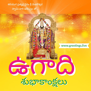 Lord Sri Venkateswara Swamy Ugadi Greetings HD Image
