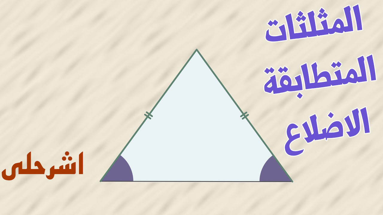 المثلثات المتطابقة الضلعين والمثلثات المتطابقة الاضلاع اول ثانوي الفصل الاول