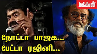 Seeman imitating Rajini Punch dialogue | Rajinikanth politics