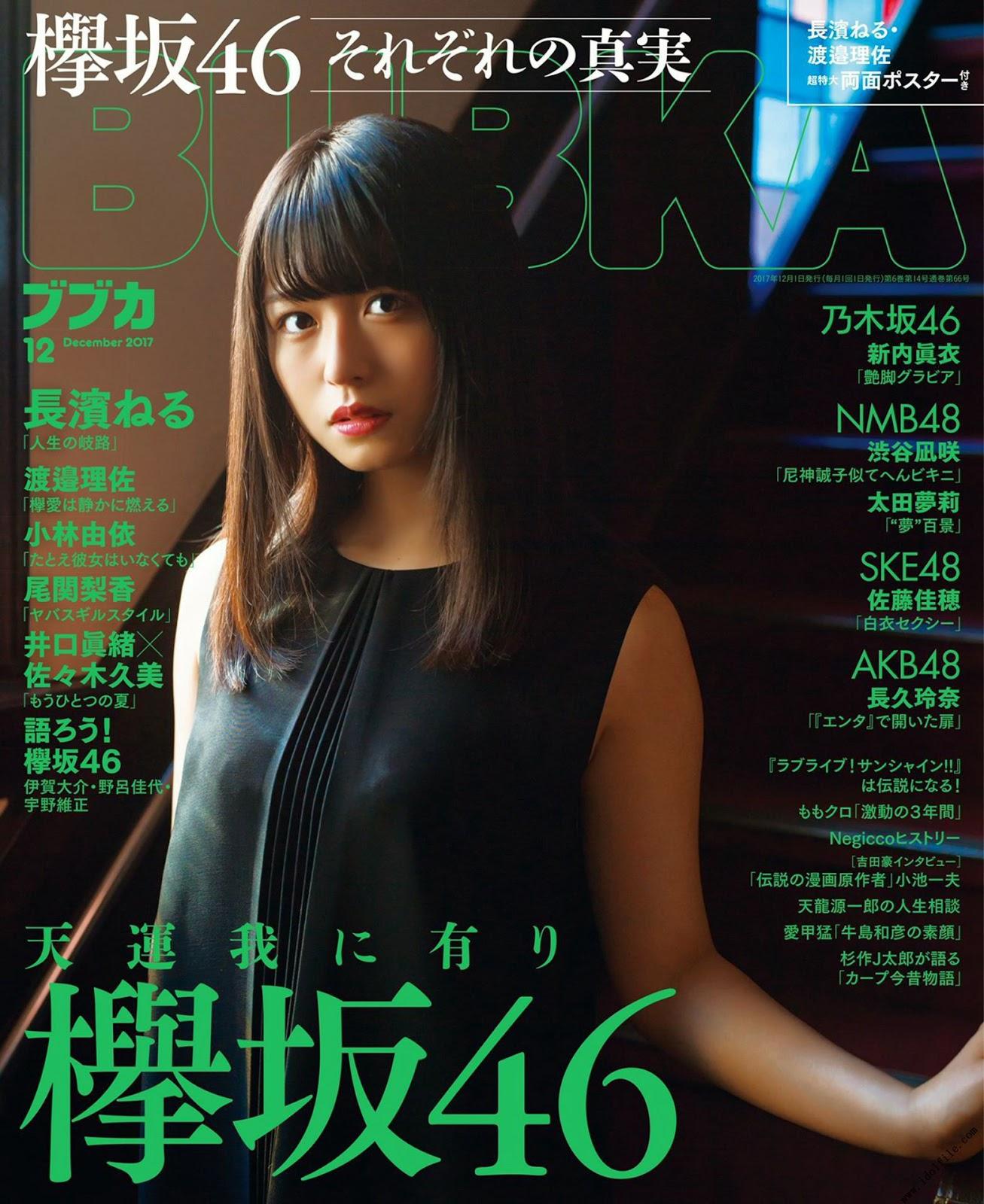 Nagahama Neru 長濱ねる, BUBKA 2017.12 (ブブカ 2017年12月号)