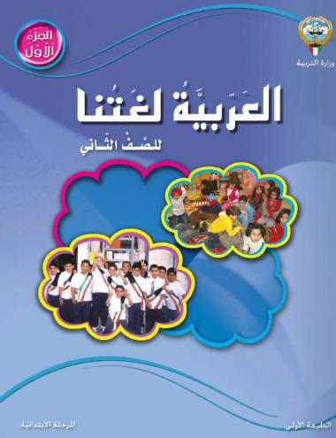 حل كتاب أنشطة اللغة العربية للصف الثانى الإبتدائي الترم الأول والثاني 2021