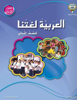 كتاب أنشطة العربي الصف الثانى الإبتدائي