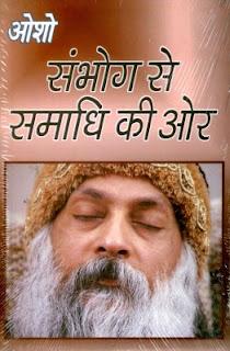 संभोग से समाधी की और | Sambhog Se Samadhi Ki Aur
