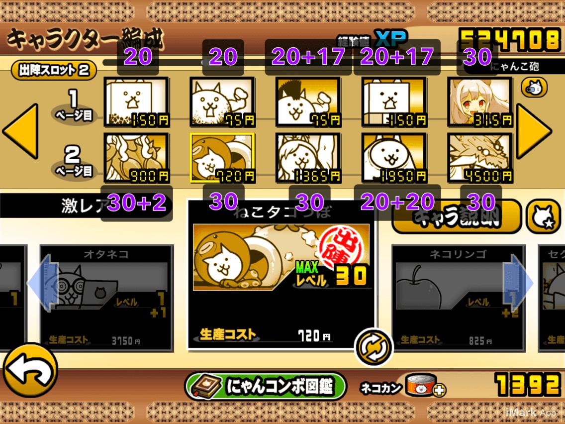 にゃんこ 大 戦争 ネコ 武闘 家
